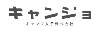 キャンプ女子株式会社
